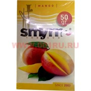 Табак для кальяна Smyrna 50 гр «Mango» (манго)