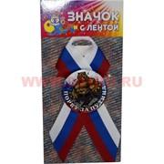 Значок с лентой РФ триколор «Порву за Путина»