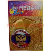 Медаль на шею «Выпускник» с гербом на фоне флага