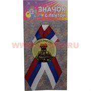 Значок с лентой РФ триколор «Вежливость города берет»