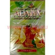 """Табак для кальяна Adalya 50 гр """"Citrus Tea"""" (чай с цитрусовыми) Турция"""