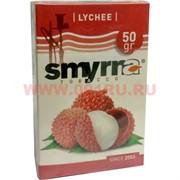 Табак для кальяна Smyrna 50 гр «Lychee» (личжи китайские)