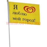 Флаг «Я люблю мой город!» 14х21 см праздничный на день города 12 шт/уп 2400 шт/кор