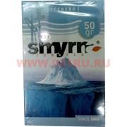 Табак для кальяна Smyrna 50 гр «Iceberg» (айсберг)