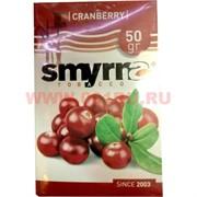Табак для кальяна Smyrna 50 гр «Cranberry» (клюква)