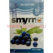 Табак для кальяна Smyrna 50 гр «Bluestar» (черника)