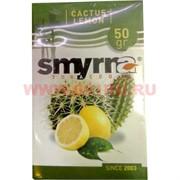Табак для кальяна Smyrna 50 гр «Cactus Lemon» (кактус лимон)