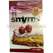 Табак для кальяна Smyrna 50 гр «Cherry Cake» (вишневый пирог)