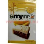 Табак для кальяна Smyrna 50 гр «Banana Pie» (банановый пирог)