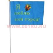Флаг 16х24 см «Я люблю мой город!» синего цвета 12 шт/уп, 2400 шт/кор