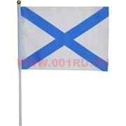 Флаг Андреевский 30х45 см (12 шт/бл)