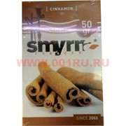 Табак для кальяна Smyrna 50 гр «Cinnamon» (корица)