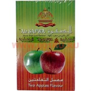 Табак для кальяна Al Sawfa 50 гр «Two Apples» два яблока