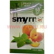 Табак для кальяна Smyrna 50 гр «Peach Mint» (персик мята)