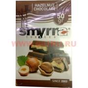 Табак для кальяна Smyrna 50 гр «Hazelnut Chocolate» (шоколад с лесным орехом)