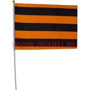Флаг Георгиевский 30х45 см (12 шт/бл)