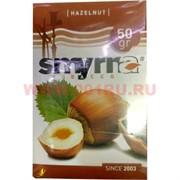 Табак для кальяна Smyrna 50 гр «Hazelnut» (лесной орех)