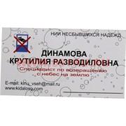 Прикол визитка в ассортименте