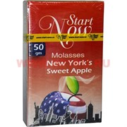 Start Now «New York's Sweet Apple» 50 грамм табак для кальяна (Иордания) Старт Нау Сладкое яблоко Нью-Йорка