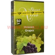 Start Now «Grapes» 50 грамм табак для кальяна (Иордания) Старт Нау Виноград