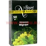Start Now «Migrape» 50 грамм табак для кальяна (Иордания) Старт Нау Виноград с мятой