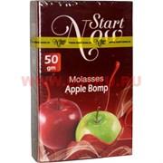 Start Now «Apple Bomp» 50 грамм табак для кальяна (Иордания) Старт Нау Яблочная бомба