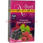 Start Now «Grape & Raspberry» 50 грамм табак для кальяна (Иордания) Старт Нау Виноград и Малина