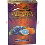 "Табак для кальяна Adalya 50 гр ""Blue Orange"" (черника апельсин адалия) Турция"