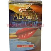 "Табак для кальяна Adalya 50 гр ""Rio Kiss"" (Рио кисс адалия) Турция"