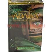 """Табак для кальяна Adalya 50 гр """"Wind Of Amazon"""" (ветер Амазонки адалия) Турция"""