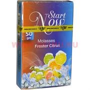 Start Now «Froster Citrus» 50 грамм табак для кальяна (Иордания) Старт Нау Цитрусовые со льдом