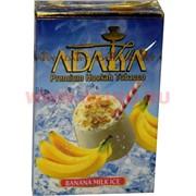 "Табак для кальяна Adalya 50 гр ""Banana Milk Ice"" (банан молоко лед Адалия) Турция"