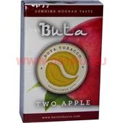 Buta «Two Apple» 50 грамм табак для кальяна бута два яблока