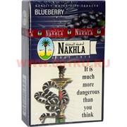 Табак для кальяна Nakhla «Черника» 50 гр (Нахла Blueberry)
