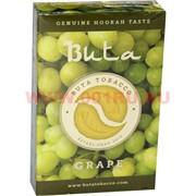 Buta «Grape» 50 грамм табак для кальяна бута виноград