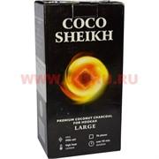 Coco Sheikh 96 кубиков 1 кг уголь кокосовый для кальяна