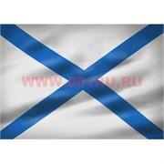 Флаг Андреевский 90х145 см, 10 шт/бл