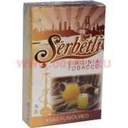 Табак для кальяна Шербетли 50 гр «Kvas» (Virginia Tobacco Serbetli)