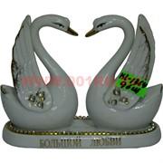Лебеди «Большой Любви» из фарфора (KL-1364) высота 9 см