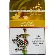 """Табак для кальяна Afzal 50 гр """"Яблоко с медом"""" Индия Golden Amber (табак афзал)"""