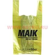 "Одноразовый пакет 55*30 ""MAIK"" цена за упаковку 100шт"