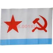 Флаг ВМФ СССР (1950-1992) 90х145 см, 10 шт/бл