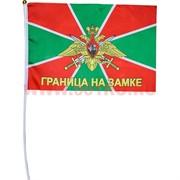"Флаг ""Граница на замке"" 30х45 см, 12 шт/бл"