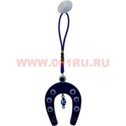 """Амулет """"Подкова"""" синяя (T-15) цена за 12 штук (на присоске)"""