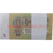 Пачка денег 1 советский рубль, оригинальный размер, иммитация