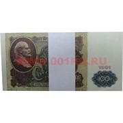 Пачка денег 100 советских рублей, оригинальный размер, иммитация