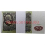 Пачка денег 50 советских рублей, оригинальный размер, иммитация
