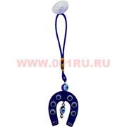 "Амулет ""Подкова"" синяя (T-17) малая цена за 12 штук (на присоске)"