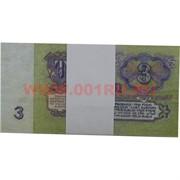 Пачка денег 3 советских рубля, оригинальный размер, иммитация