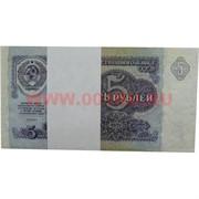 Пачка денег 5 советских рублей, оригинальный размер, иммитация